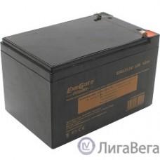 Exegate EP160757RUS Аккумуляторная батарея  Exegate EG12-12 / EXG12120,/GP 12120 12В 12Ач, клеммы F1 (универсальные)